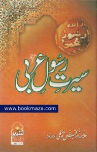 Seerat E Rasool E Arabi By Allama Noor Bushkh Tawakali-pdf