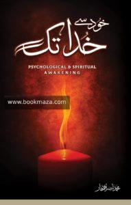 khud se khuda tak pdf download
