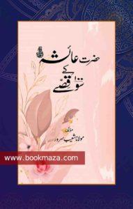 Hazrat Ayesha 100 Qissay Pdf