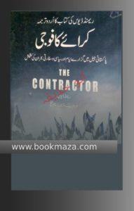 Raymond Davis Book in Urdu Pdf