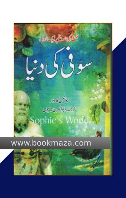 Sufi Ki Duniya pdf