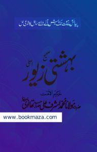 bahishti zewar pdf