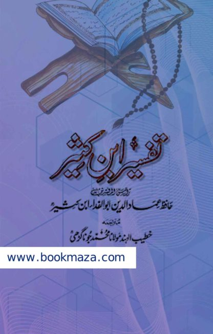 tafseer ibn kaseer pdf