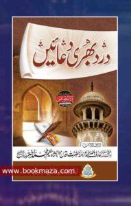 Dard Bhari dawai pdf