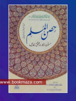 Wazaif Book pdf