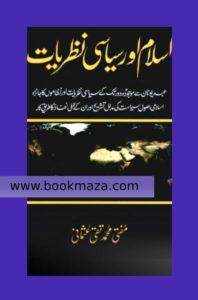 Islam Aur Siyasi Nazriyat pdf