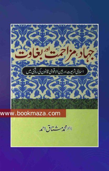 Jihaad Muzaahamat Aur Baghaawat Pdf