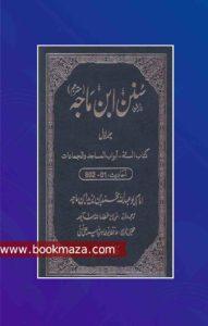 Sunan Ibn Majah pdf