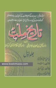 Tareekh-e-Millat pdf