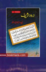 Darood Sharif