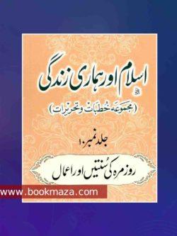 islam aur hamari zindagi pdf