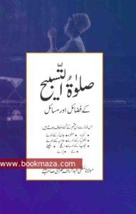 Download Salatul Tasbeeh pdf