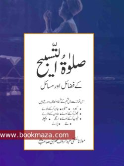 Download Salatul Tasbeeh pdf