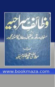 Wazaif e Sirajia pdf