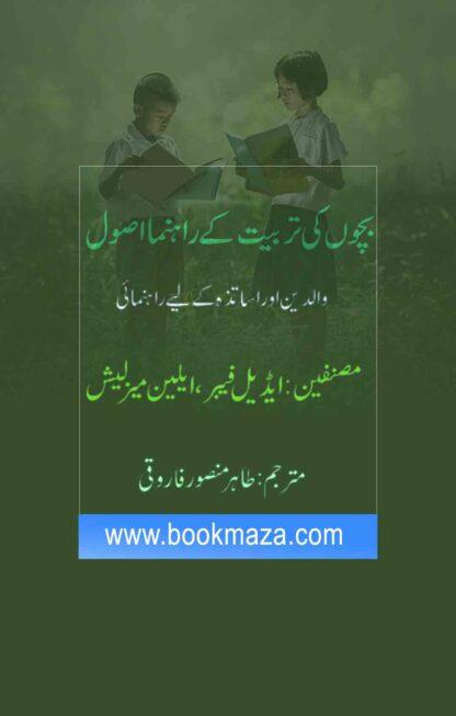 Bachon ki Tarbiyat pdf