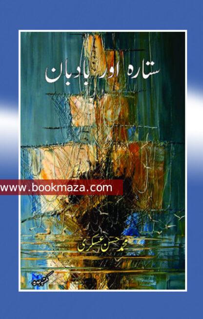 Sitara aur Badbaan-pdf