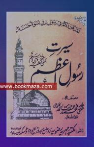Tawarikhe Habibe Ilah pdf