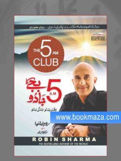 The 5 AM Club in Urdu-pdf
