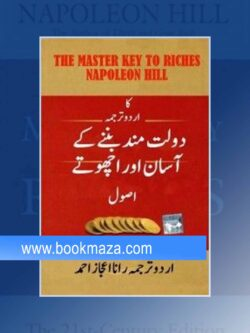 The Master Key to Riches in urdu pdf
