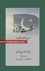 Shikast e Arzoo By Prof Dr Sajjad Hussain Pdf