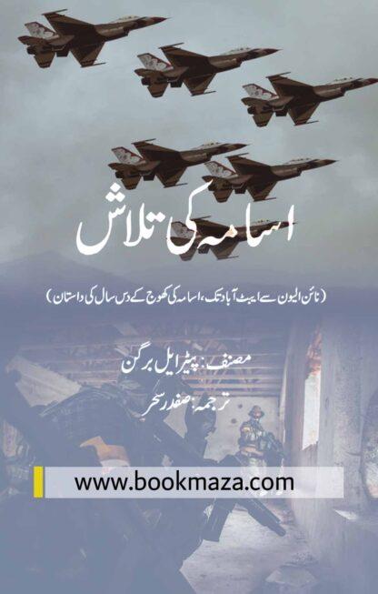 Osama Ki Talash By Peter Bergen Urdu Pdf