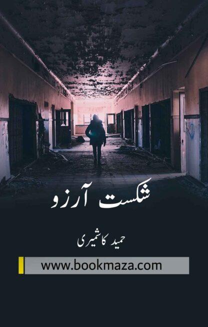 Shikast e Arzoo by Hameed Kashmiri-pdf