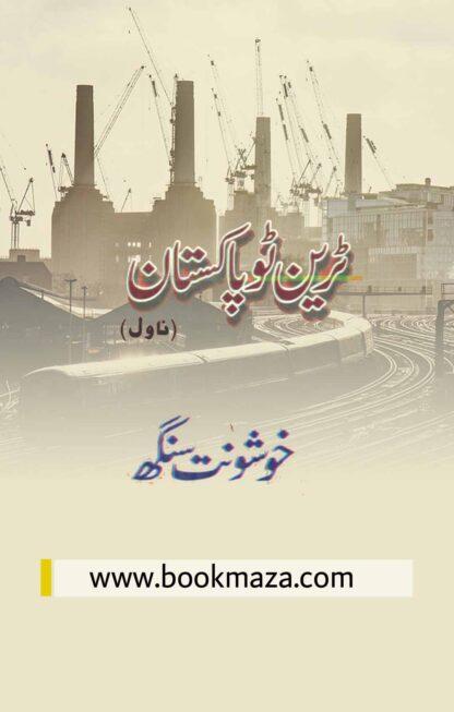Train To Pakistan in Urdu by khushwant singh