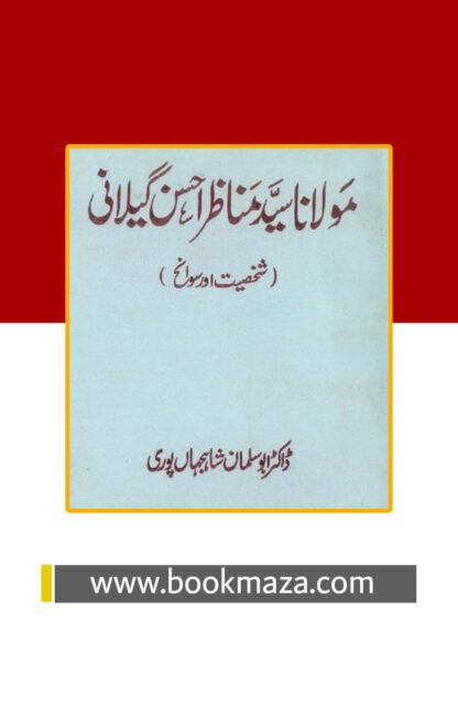 Maulana Manazir Ahsan Gilani