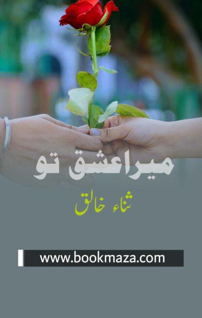 Mera ishq tu by Sana Khaliq
