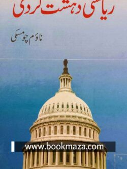 Riasati DehshatGardi By Noam Chomsky in Urdu