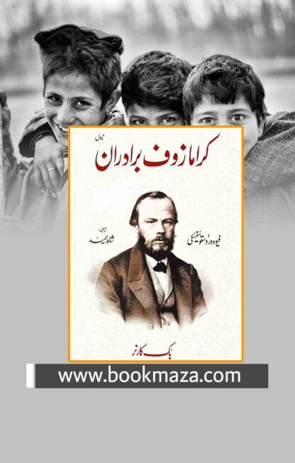 the brothers karamazov in urdu pdf