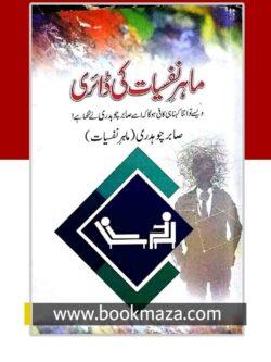 mahir nafsiyat ki diary pdf download